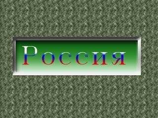обои Надпись Россия фото