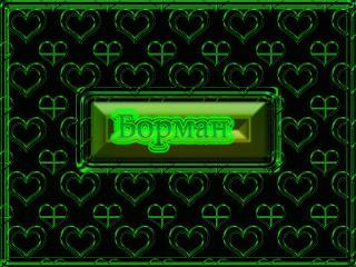 обои Борман на фоне зеленых сердечек фото