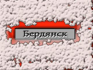 обои Город Бердянск фото