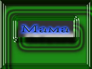 обои Святое слово Мама фото