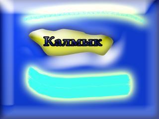 обои Место под названием Калмык фото