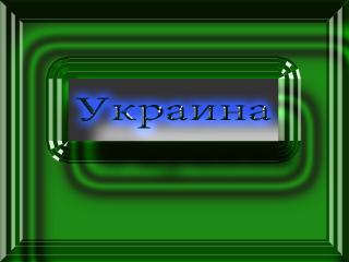 обои Страна  Украина фото