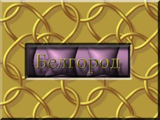 обои Город России Белгород фото