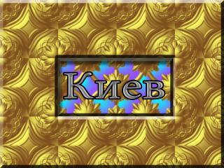 обои Город Украины Киев фото