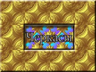 обои Город Украины Черкасы фото