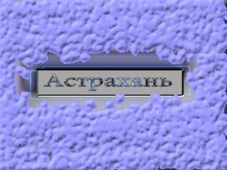 обои Город России Астрахань фото