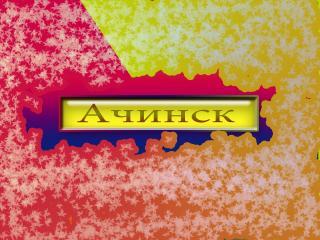обои для рабочего стола: Город России Ачинск