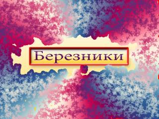 обои для рабочего стола: Город России Березники