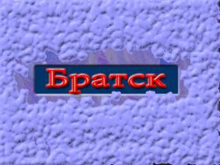 обои для рабочего стола: Город России Братск