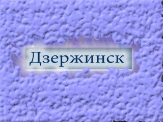 обои Город России Дзержинск фото