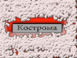 обои Город России Кострома фото