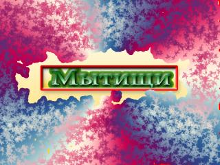 обои Город России Мытищи фото