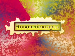 обои Город России Новочебоксарск фото