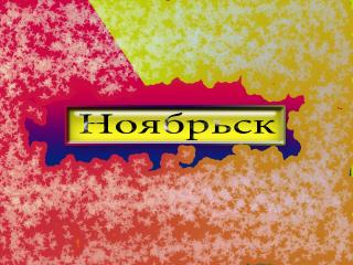 обои для рабочего стола: Город России Ноябрьск