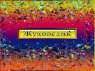 обои Город России Жуковский фото