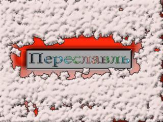 обои Город России Переславль фото