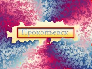 обои Город России Прокопьевск фото