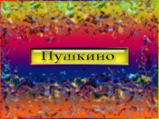 обои Город России Пушкино фото