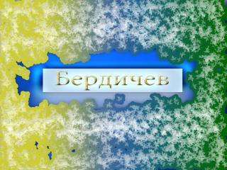обои Город Украины Бердичев фото