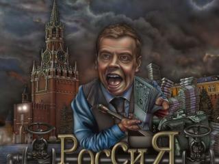 обои Медведев Нефть,   кран,   деньги фото