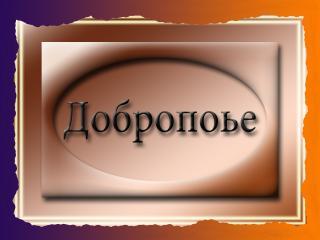 обои Город Украины Доброполье фото