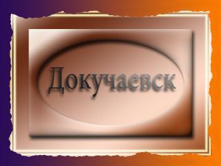 обои Город Украины Докучаевск фото