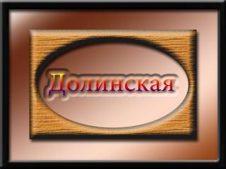 обои Город Украины Долинская фото
