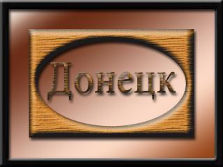 обои Город Украины Донецк фото