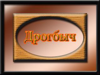 обои Город Украины Дрогбыч фото