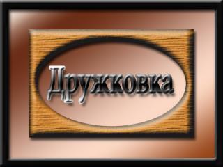 обои Город Украины Дружковка фото