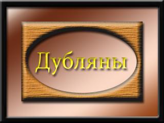 обои Город Украины Дубляны фото