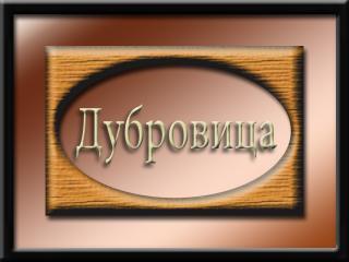 обои Город Украины Дубровица фото