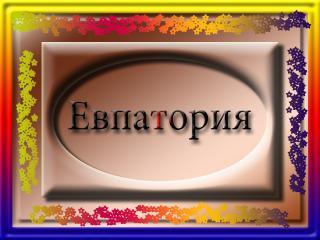 обои Город Украины Евпатория фото