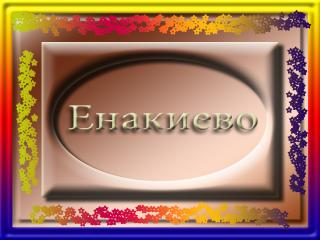 обои Город Украины Енакиево фото