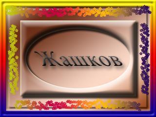 обои Город Украины Жашков фото