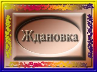 обои Город Украины Ждановка фото