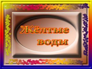 обои Город Украины Желтые воды фото