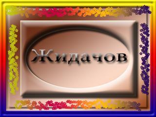 обои Город Украины Жидачов фото