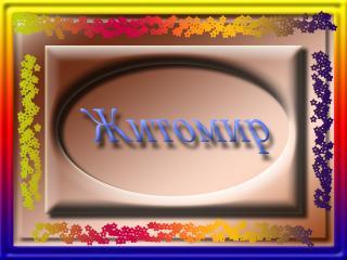 обои Город Украины Житомир фото