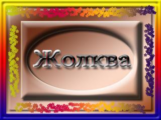 обои Город Украины Жолква фото