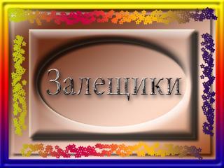 обои Город Украины Залещики фото