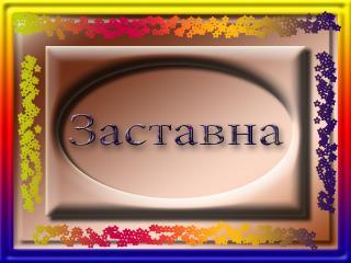 обои Город Украины Заставна фото