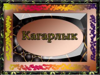 обои Город Украины Кагарлык фото