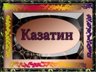 обои Город Украины Казатин фото