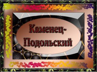 обои Город Украины Каменец подольский фото