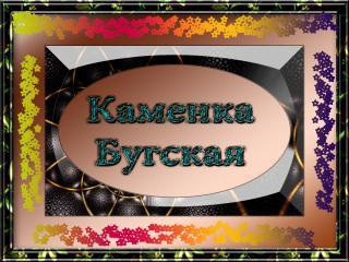 обои Город Украины Каменка бугская фото