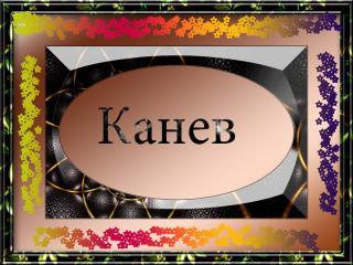 обои Город Украины Канев фото