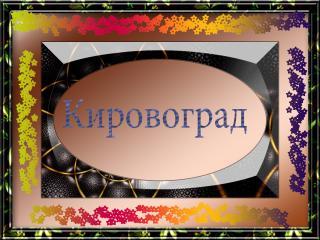 обои Город Украины Кировоград фото