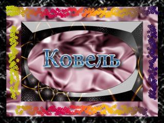 обои Город Украины Ковель фото