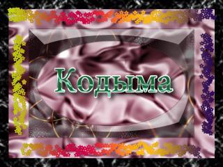 обои Город Украины Кодыма фото